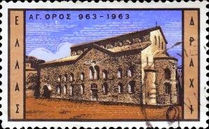 1963 Έκδοση Άγιο Όρος Μονή Πρωτάτου